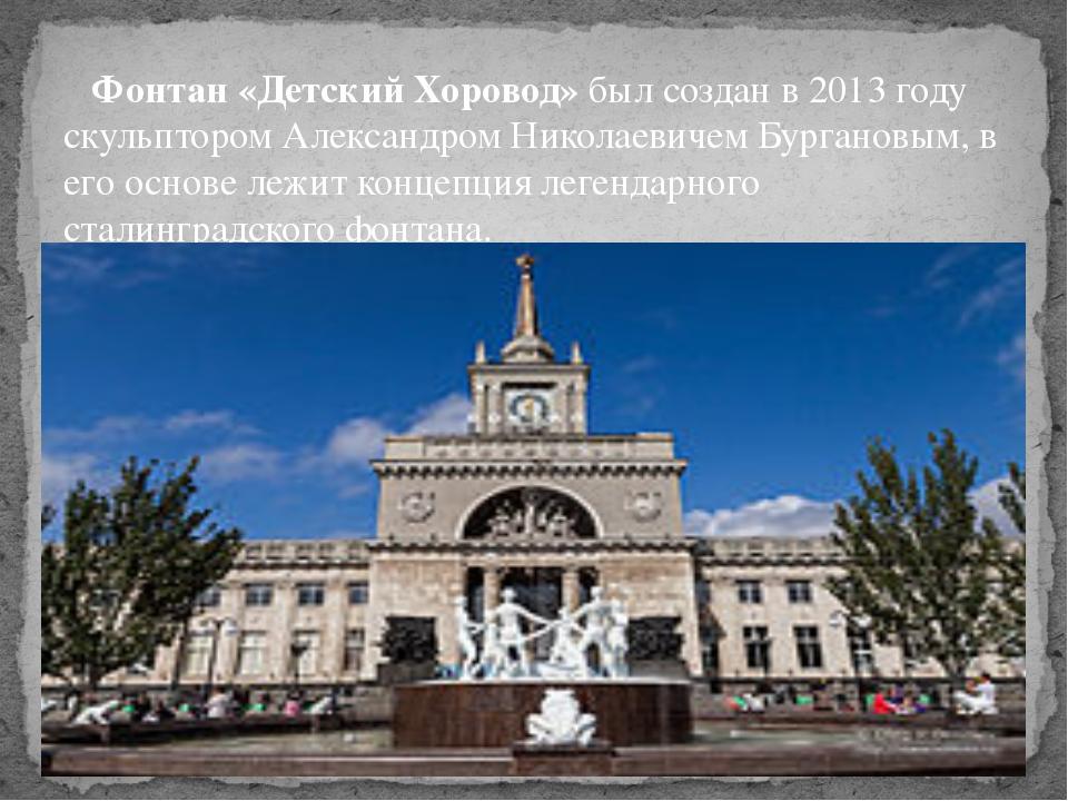 Фонтан «Детский Хоровод»был создан в 2013 году скульптором Александром Нико...