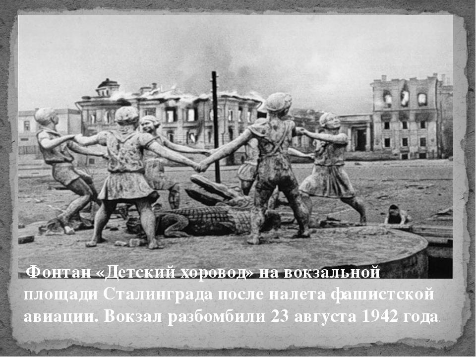 пп Фонтан «Детский хоровод» на вокзальной площади Сталинграда после налета ф...