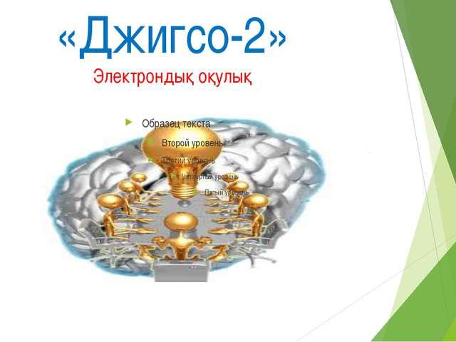«Джигсо-2» Электрондық оқулық