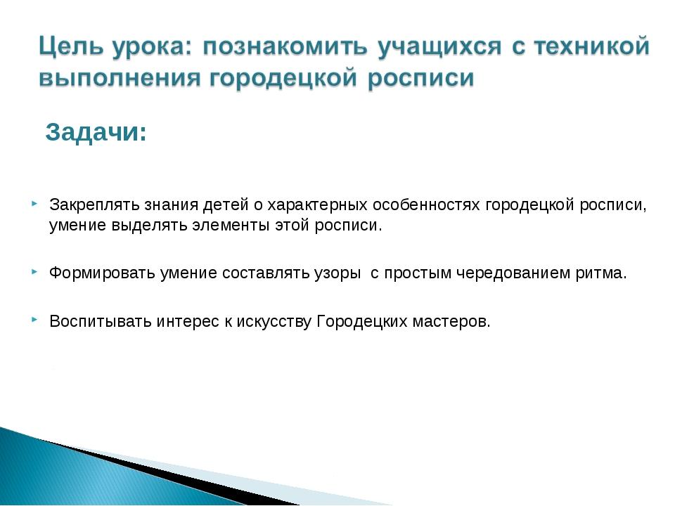 Задачи: Закреплять знания детей о характерных особенностях городецкой роспис...