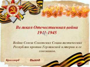 Кроссворд Великая Отечественная война 1941-1945 Война Союза Советских Социал