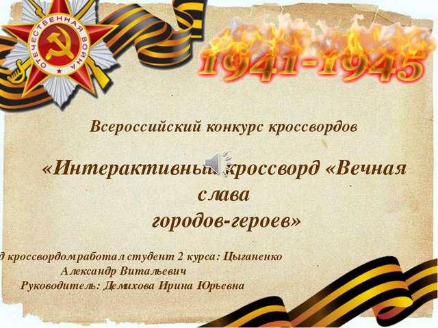 Всероссийский конкурс кроссвордов «Интерактивный кроссворд «Вечная слава горо...