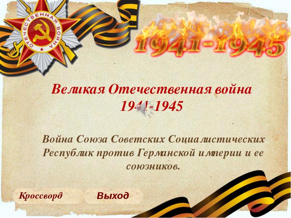 Кроссворд Великая Отечественная война 1941-1945 Война Союза Советских Социал...
