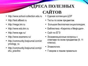 АДРЕСА ПОЛЕЗНЫХ САЙТОВ http://www.school-collection.edu.ru http://test.allbes