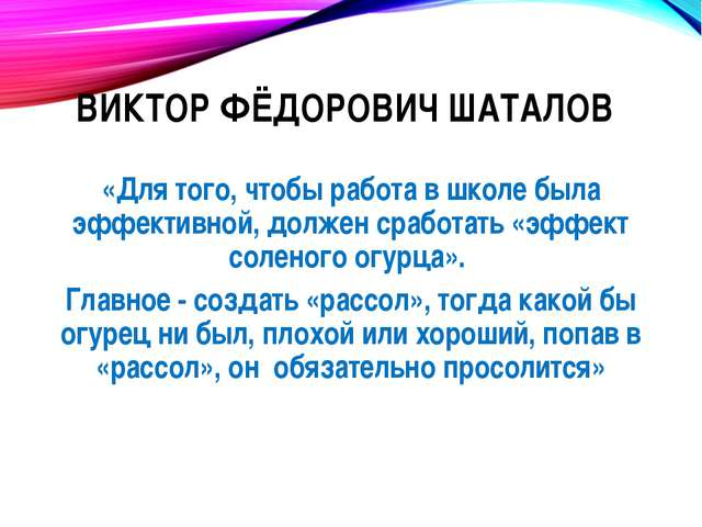 ВИКТОР ФЁДОРОВИЧ ШАТАЛОВ «Для того, чтобы работа в школе была эффективной, до...
