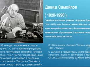 Давид Самойлов ( 1920-1990 ) Самойлов (настоящая фамилия - Кауфман) Давид Сам