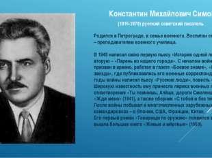 Константин Михайлович Симонов (1915-1979) русский советский писатель Родился
