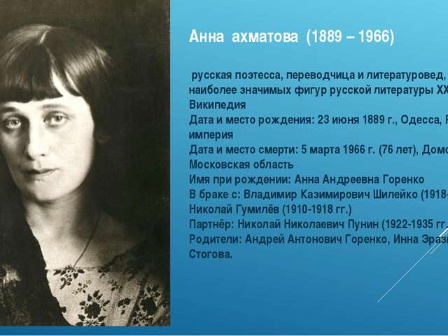 Анна ахматова (1889 – 1966) русская поэтесса, переводчица и литературовед, од...