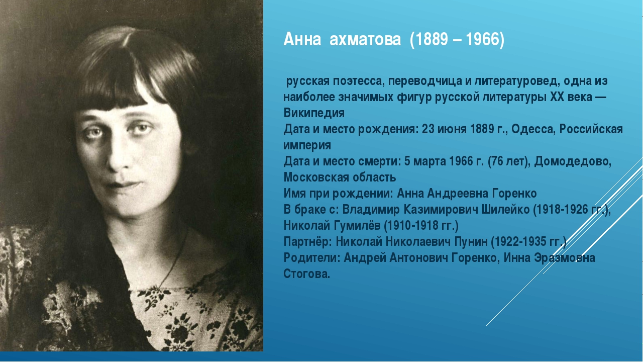a biography of russian poet anna akhmatova Akhmatova, anna (än`nə əkhmä`təvə), pseud of anna andreyevna gorenko (əndrā`əvnə gôryĕng`kô), 1888–1966, russian poet of the acmeist acmeists, school of russian poets started in 1912 by sergei m gorodetsky and nikolai stepanovich gumilev as a reaction against the mysticism of the symbolists.