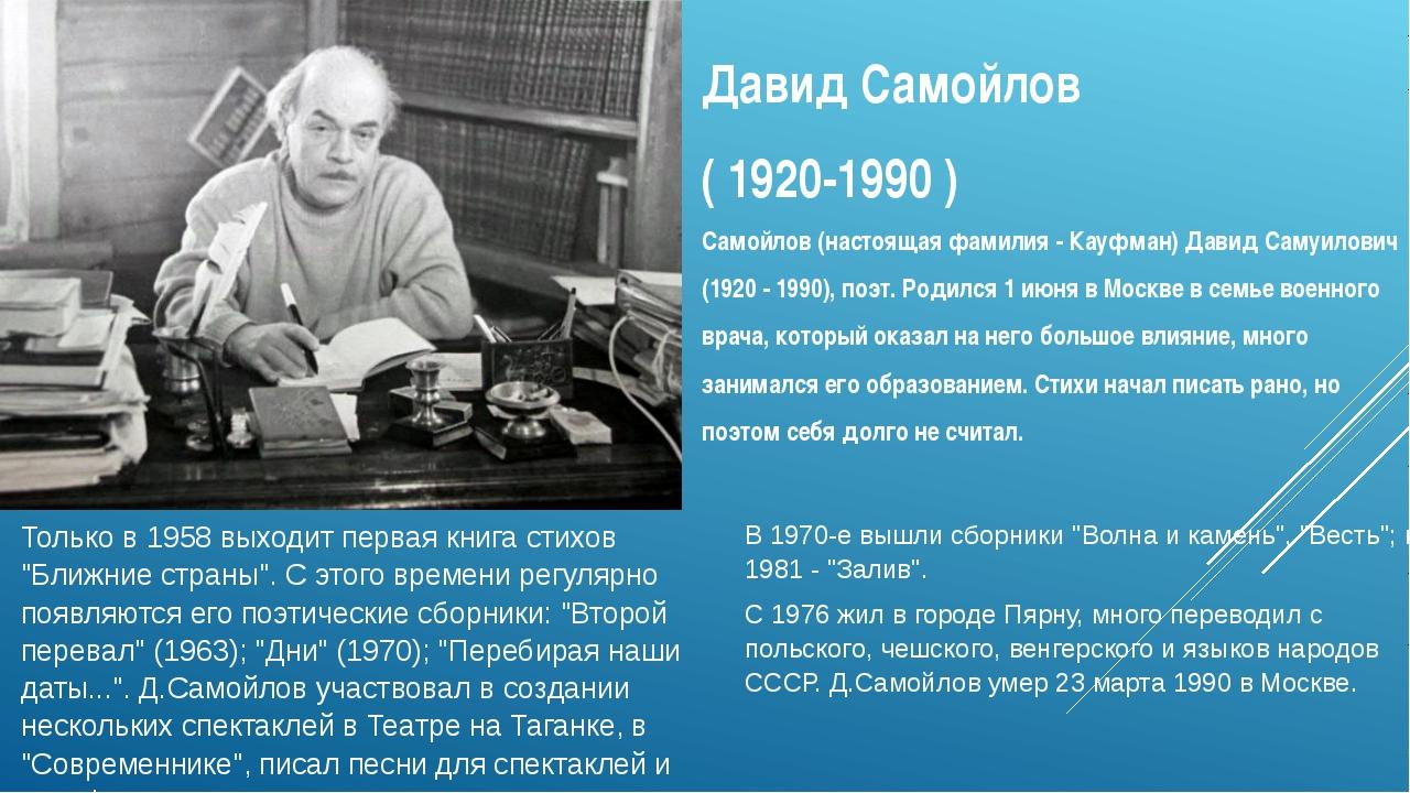 Давид Самойлов ( 1920-1990 ) Самойлов (настоящая фамилия - Кауфман) Давид Сам...