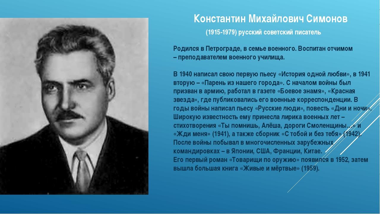 Константин Михайлович Симонов (1915-1979) русский советский писатель Родился...