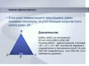 Свойство обратное свойству 2 Если катет прямоугольного треугольника, равен по