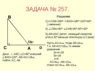 ЗАДАЧА № 257. 3).АВ=2АС (катет, лежащий напротив угла в 30° меньше гипотенузы