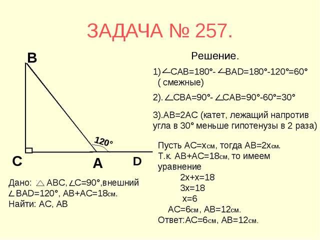 ЗАДАЧА № 257. 3).АВ=2АС (катет, лежащий напротив угла в 30° меньше гипотенузы...