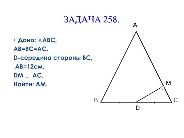 ЗАДАЧА 258. В С А D М