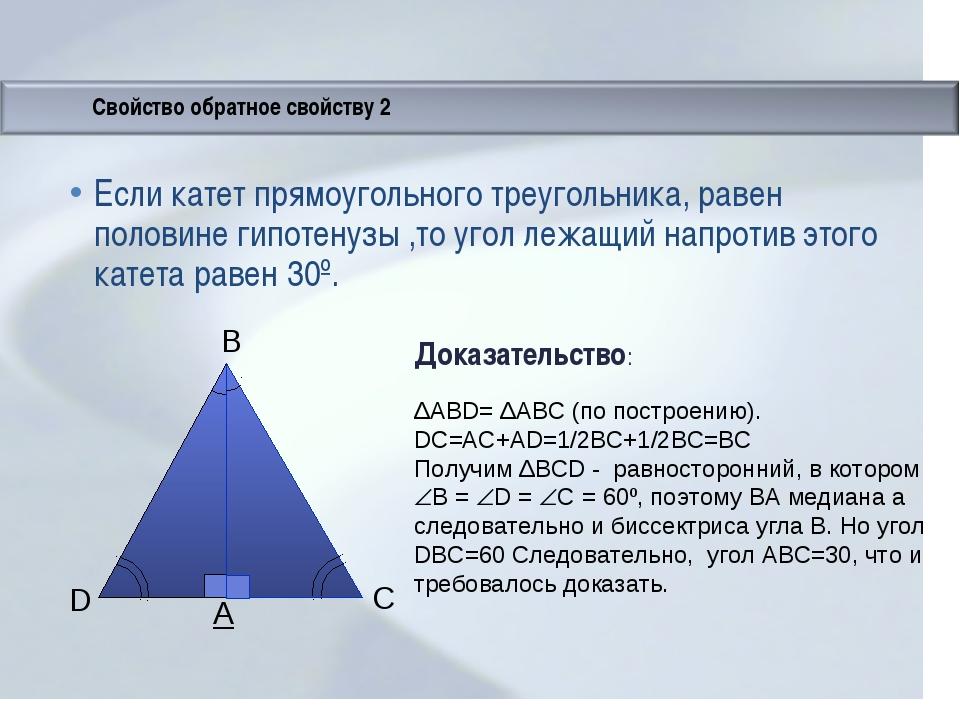 Свойство обратное свойству 2 Если катет прямоугольного треугольника, равен по...