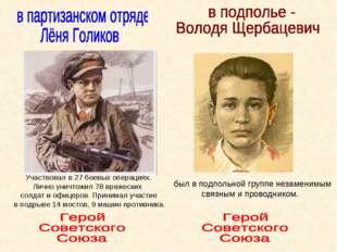 Участвовал в 27 боевых операциях. Лично уничтожил 78 вражеских солдат и офице