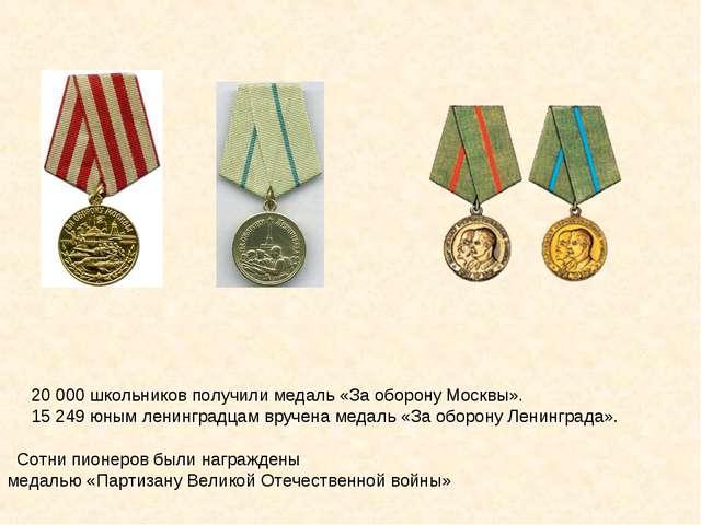 20000 школьников получили медаль «За оборону Москвы». 15249 юным ленинград...