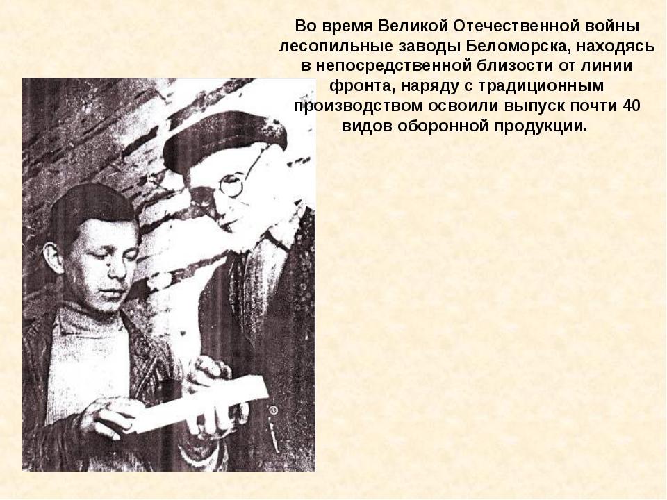Во время Великой Отечественной войны лесопильные заводы Беломорска, находясь...