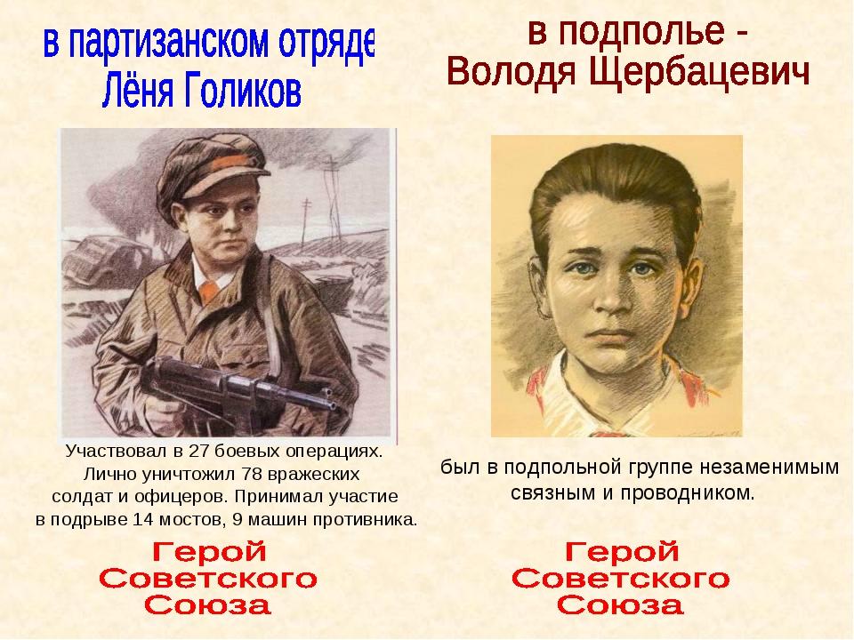 Участвовал в 27 боевых операциях. Лично уничтожил 78 вражеских солдат и офице...