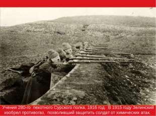 Учения 280-го пехотного Сурского полка, 1916 год. В 1915 году Зелинский изобр