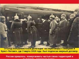 Отъезд большевистской делегации на переговоры с немцами в Брест-Литовск ,где