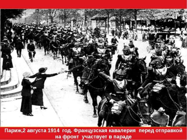 Париж,2 августа 1914 год. Французская кавалерия перед отправкой на фронт уча...