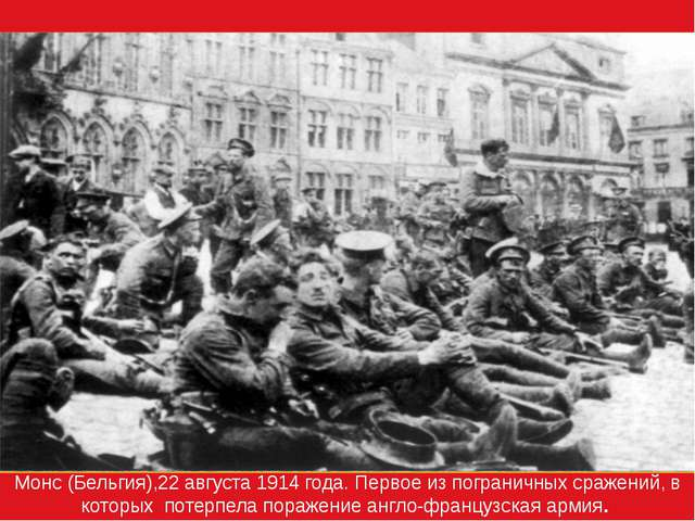 Монс (Бельгия),22 августа 1914 года. Первое из пограничных сражений, в которы...