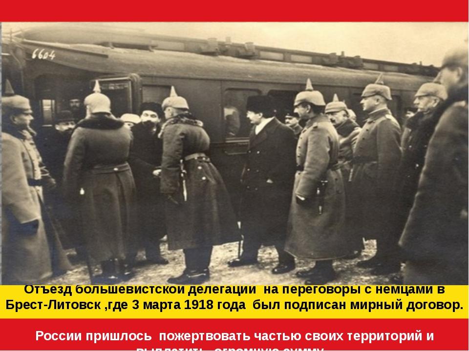 Отъезд большевистской делегации на переговоры с немцами в Брест-Литовск ,где...