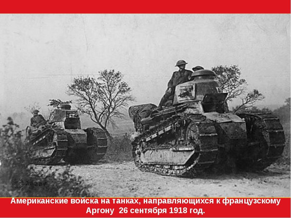Американские войска на танках, направляющихся к французскому Аргону 26 сентяб...