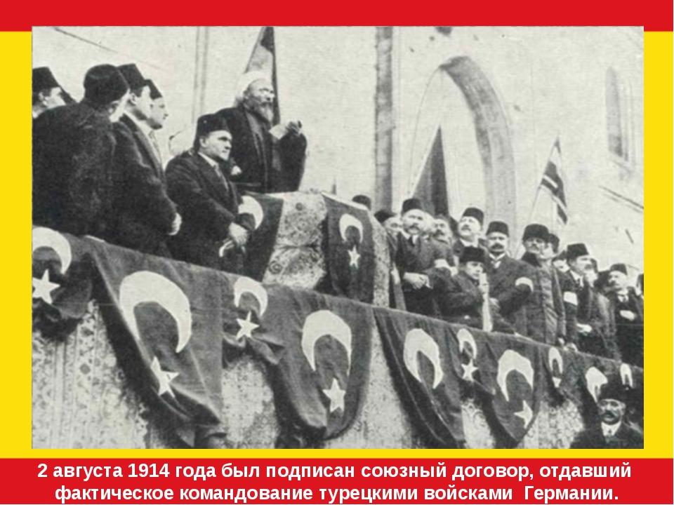 2 августа 1914 года был подписан союзный договор, отдавший фактическое коман...