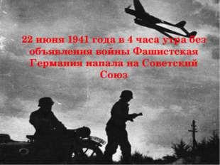 22 июня 1941 года в 4 часа утра без объявления войны Фашистская Германия напа