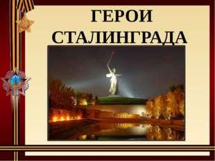 ГЕРОИ СТАЛИНГРАДА