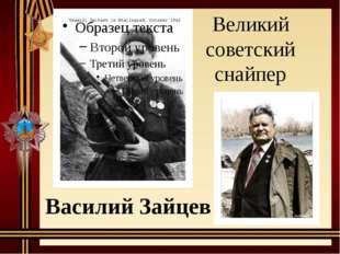 Великий советский снайпер Василий Зайцев