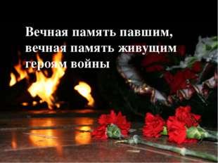 Вечная память павшим, вечная память живущим героям войны