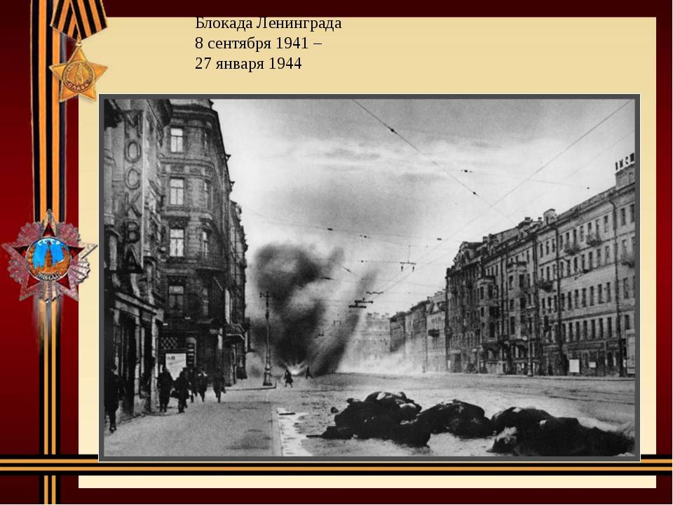 Блокада Ленинграда 8 сентября 1941 – 27 января 1944