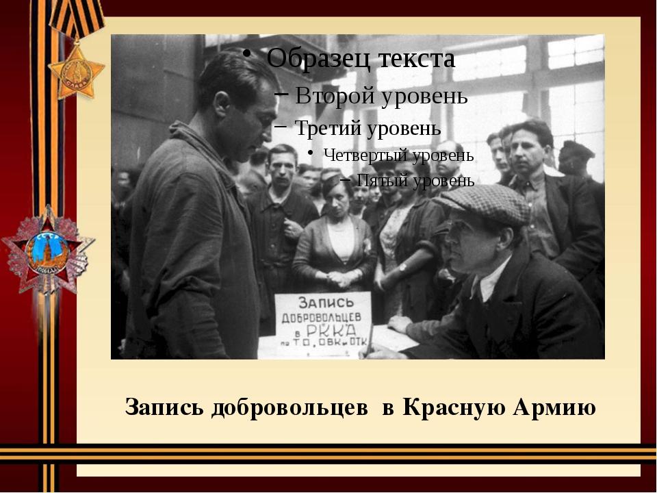 Запись добровольцев в Красную Армию