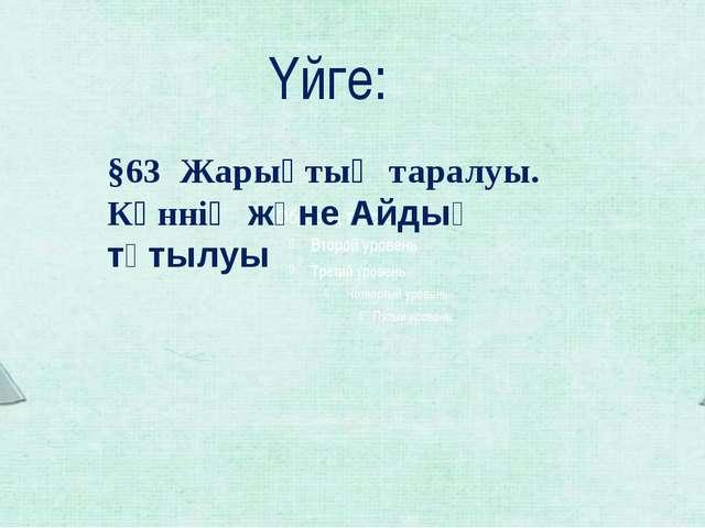 Үйге: §63 Жарықтың таралуы. Күннің және Айдың тұтылуы
