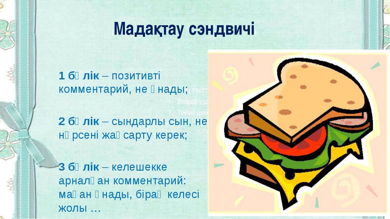 (Мадақтау сэндвичі) 1 бөлік – позитивті комментарий, не ұнады; 2 бөлік – сын...