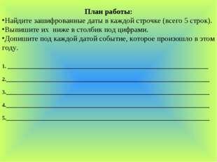 План работы: Найдите зашифрованные даты в каждой строчке (всего 5 строк). Вып