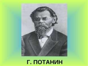 Г. ПОТАНИН