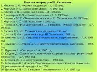 Научная литература о Ш. Уалиханове: 1. Муканов С. М. «Жаркын жулдыздар» – А.