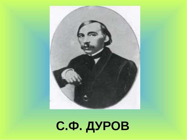 С.Ф. ДУРОВ