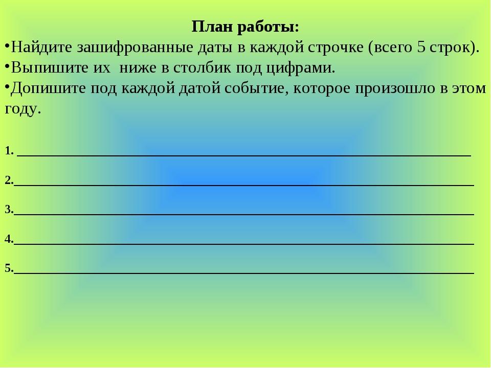 План работы: Найдите зашифрованные даты в каждой строчке (всего 5 строк). Вып...