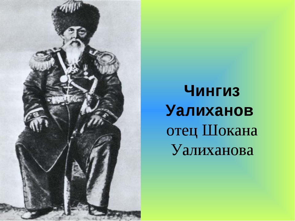 Чингиз Уалиханов отец Шокана Уалиханова