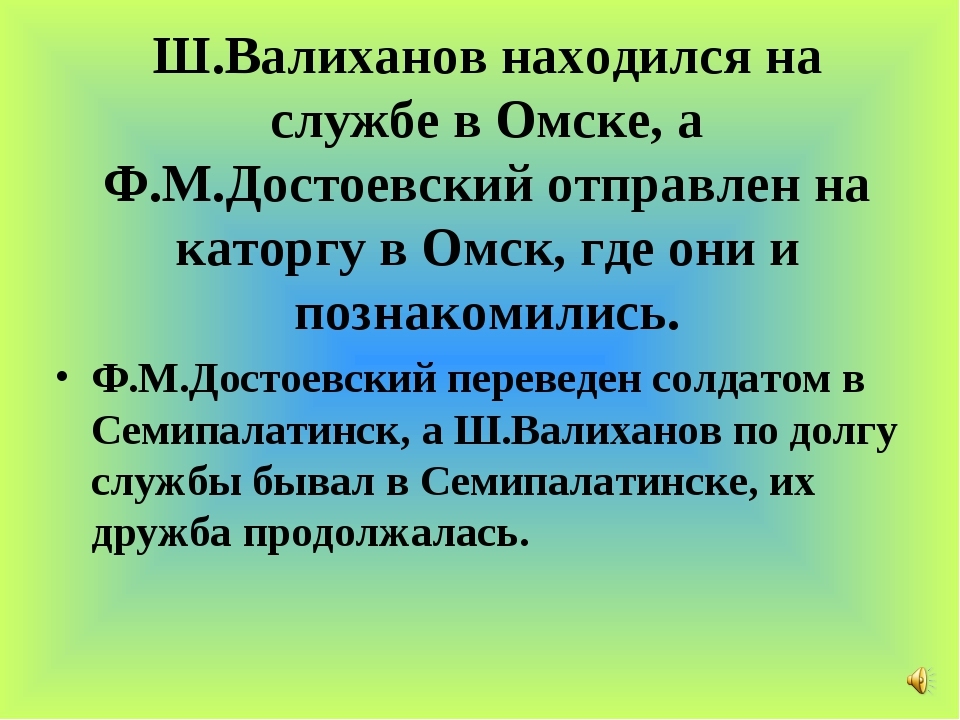 Ш.Валиханов находился на службе в Омске, а Ф.М.Достоевский отправлен на катор...