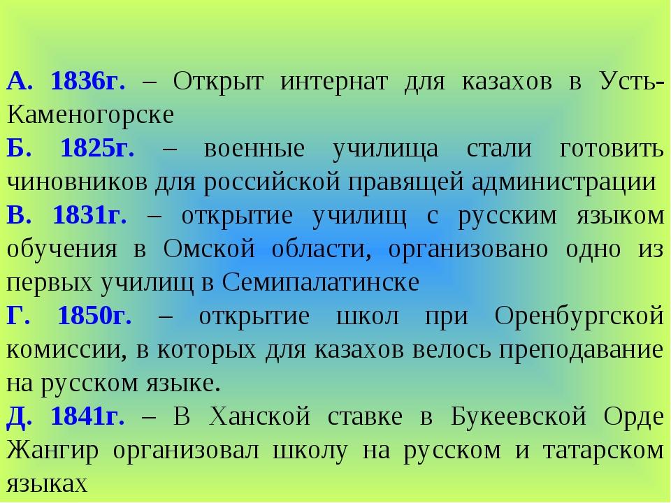 А. 1836г. – Открыт интернат для казахов в Усть-Каменогорске Б. 1825г. – военн...