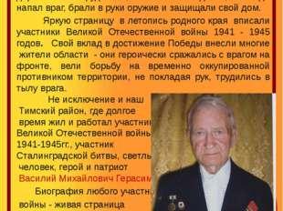 За 80 лет со дня образования Курской области сменились поколения курян, оста