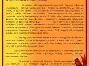 Биография В.М.Герасимова Родился Василий Михайлович в октябре 1922 года в с.