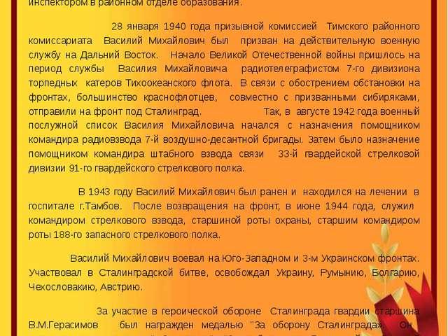 Биография В.М.Герасимова Родился Василий Михайлович в октябре 1922 года в с....